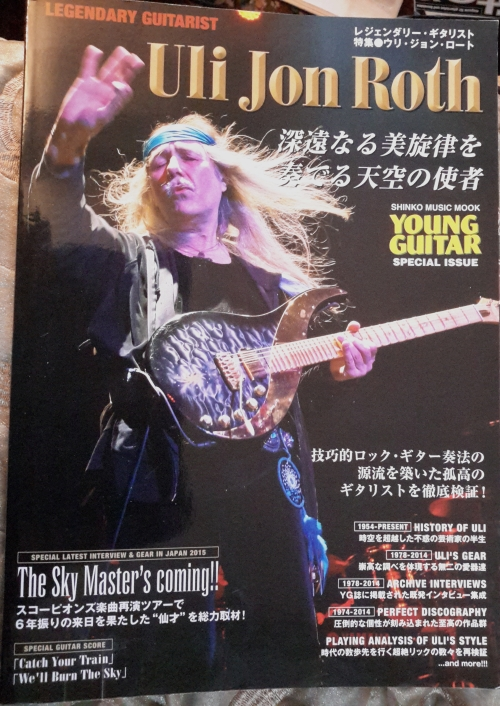 young guitar uli issue